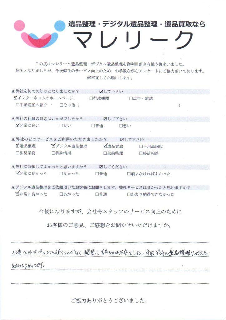 京都府京都市上京区新元町で実施したデジタル遺品整理のアンケート紹介